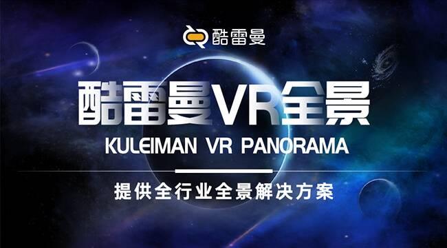 VR 全景拍摄的要点有哪些?全景拍摄需要专业人员不?